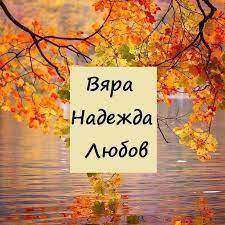 На 17 септември Православната църква почита паметта на Светите мъченици София, Вяра, Надежда и Любов