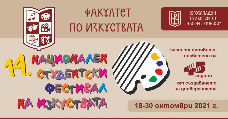 """Фотоизложба и концерт – част от програмата в третия ден на Националния студентски фестивал на изкуствата в ЮЗУ """"Неофит Рилски"""""""
