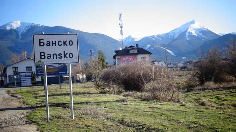 Заради дълг от 250 000 лв. община Банско продава 30 дка за над 1 млн. лв.