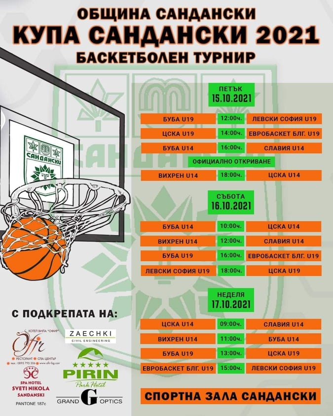 """За първи път Сандански ще бъде домакин на Баскетболен турнир """"КУПА САНДАНСКИ""""2021"""