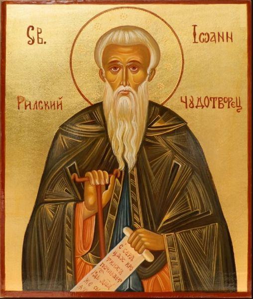 На 19 октомври почитаме Св. Иван Рилски, закрилник на българския народ