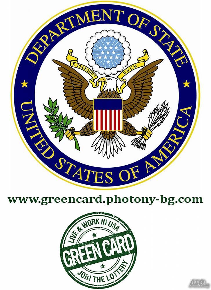 САЩ обяви програмата за зелени карти за 2023 г.