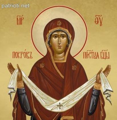 Покров Богородичен отбелязва днес православната църква